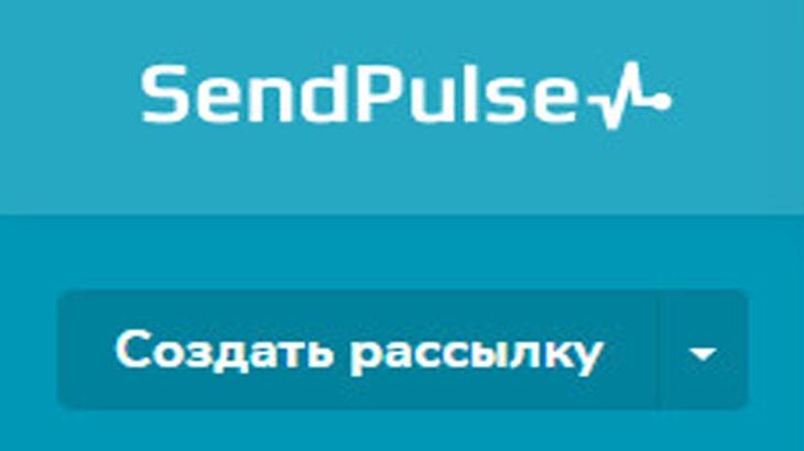 Как настроить и подключить форму подписки на сайте при помощи сервиса Sendpulse