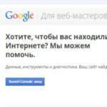 Как добавить сайт в Гугл Вебмастер-Google Search Console