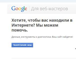Как добавить свой сайт в поисковую систему Google с помощью Google Search Console