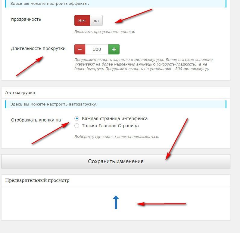 Как добавить на сайт кнопку прокрутки страницы