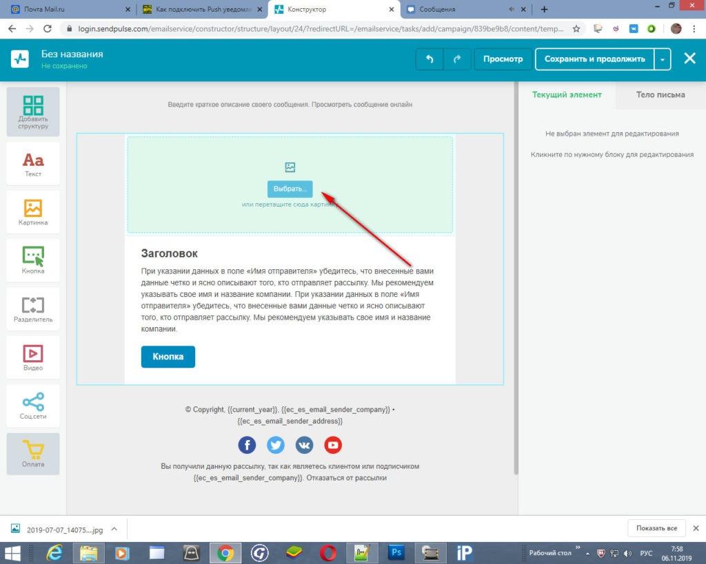Как настроить рассылку через сервис SendPulse