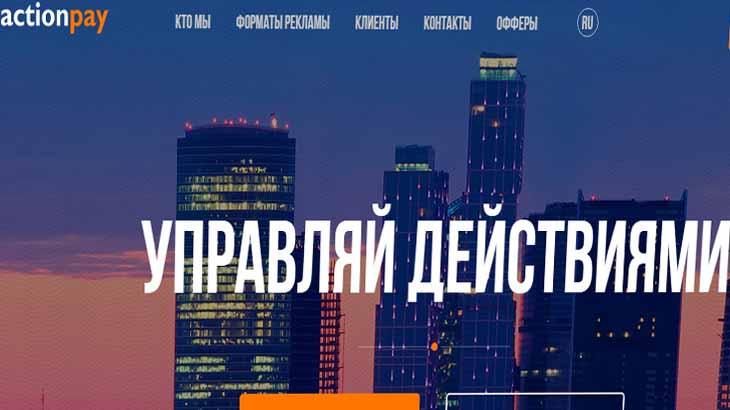 Actionpay — партнерская программа с оплатой за действие