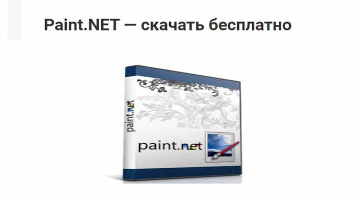 Paint. NET, графический редактор