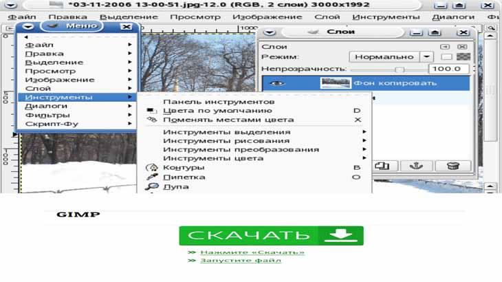 GIMP, графичесский редактор