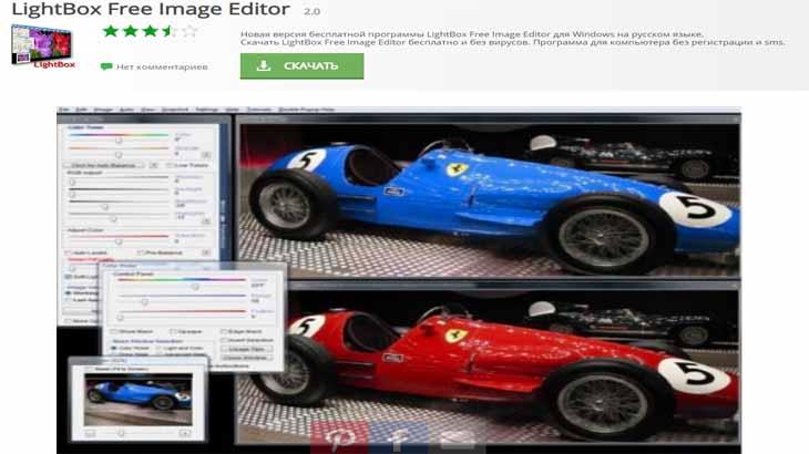LightBox Free Image Editor ,редактор графики