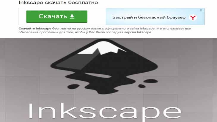 Inkscape, редактор с большими возможностями