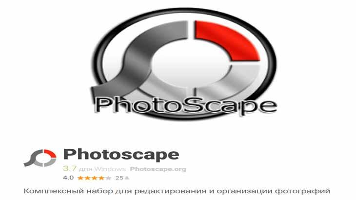 Photoscape, графический редактор