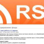Создание и настройка RSS через FeedBurner