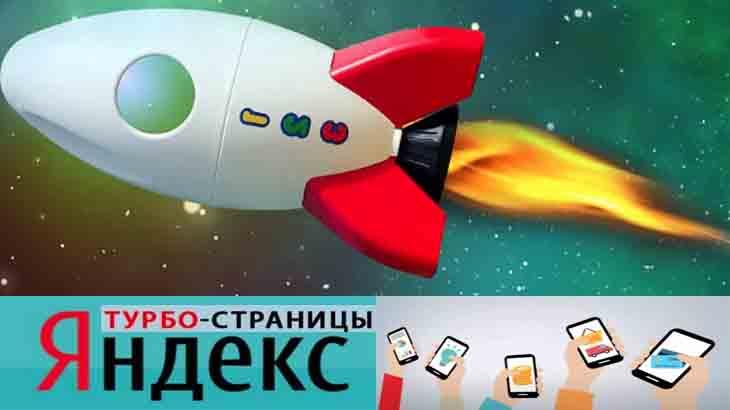 Как создать Турбо-страницы Яндекс самостоятельно подробная инструкция