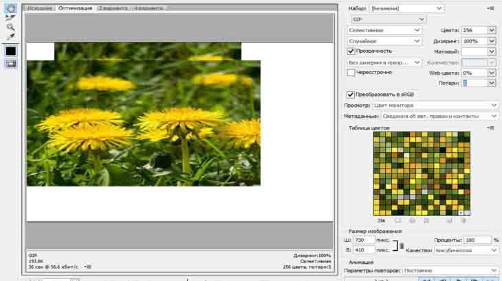 Как сделать и сохранить GIF анимацию в фотошопе