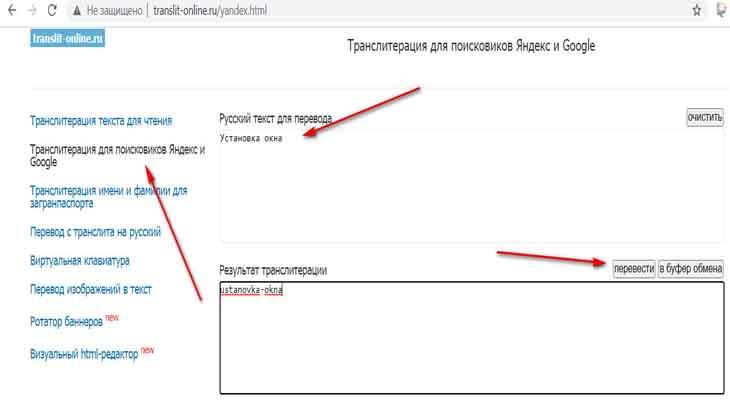 Транслитерация для поисковиков Яндекс и Google