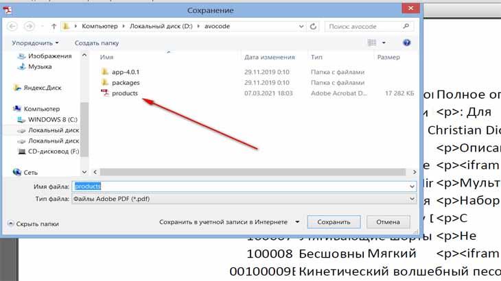 Файл PDF, сохраненный в папке