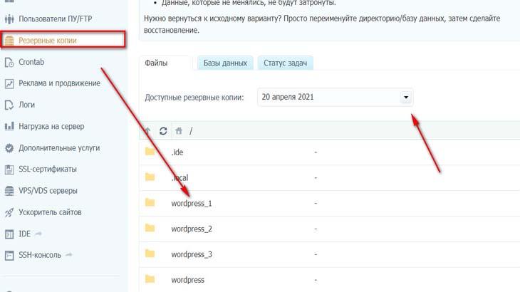 Резервные копии WordPress