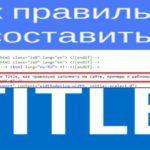 Как правильно составить title и грамотно распределить ключи по тексту