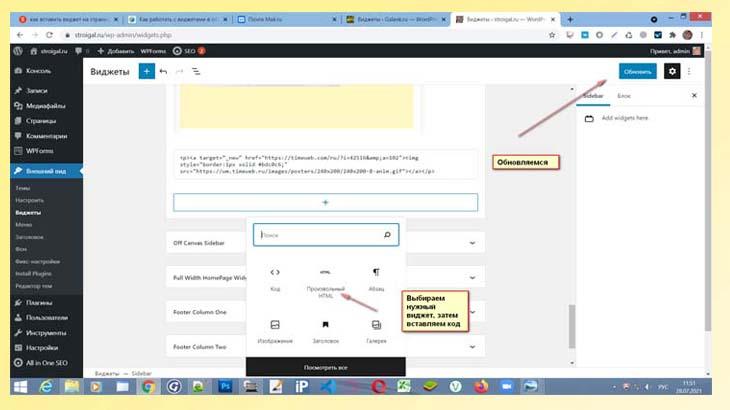Вставка кода HTML в сайдбар